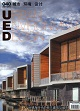 architecture magazines - UED urban environment design - Monolab - Living with water